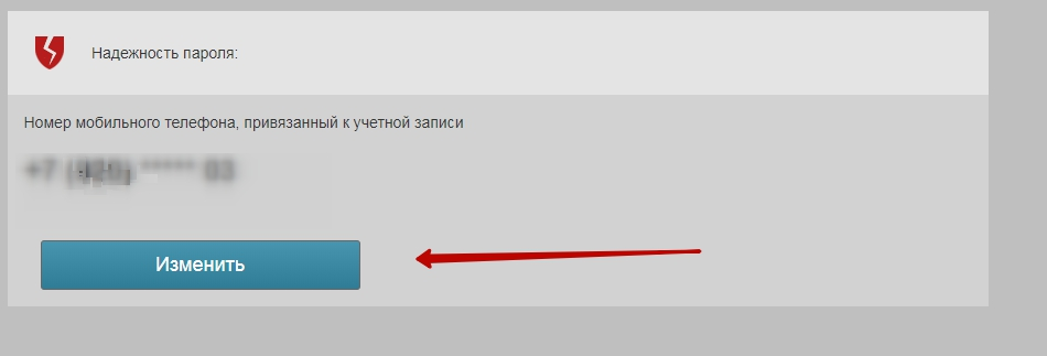 восстановить пароль на вар тандер