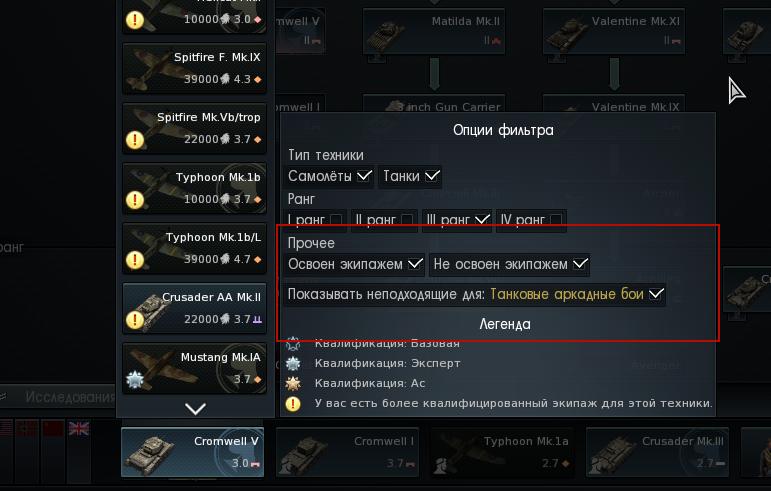 наборы техники war thunder